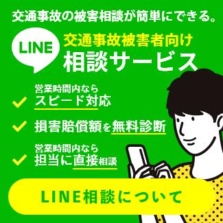交通事故の被害相談LINE公式アカウント