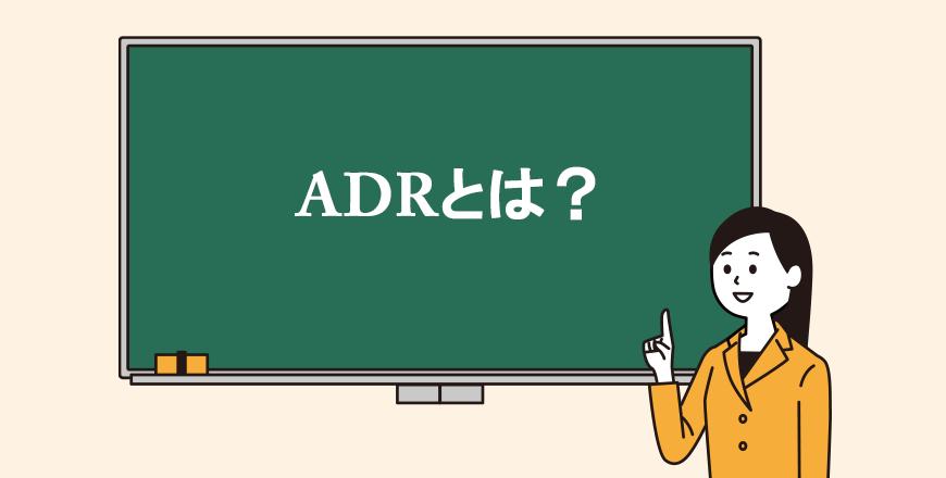 交通事故で利用できるADRとは