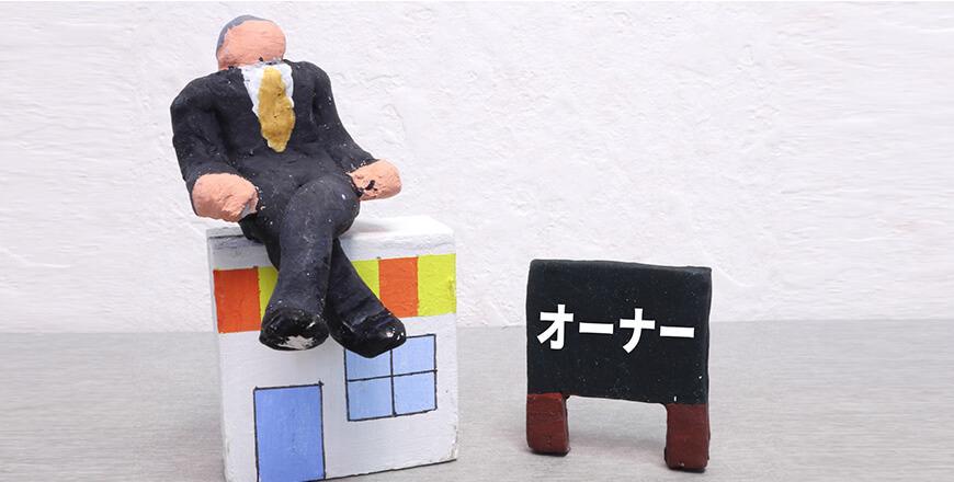 自営業者の休業損害・逸失利益について