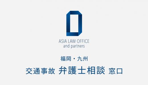 保険外交員かつ内縁関係の場合に主婦の休業損害が認められた事例(47万円→315万円)